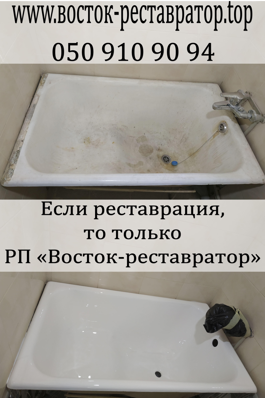 restavratsiya-vann-1.20