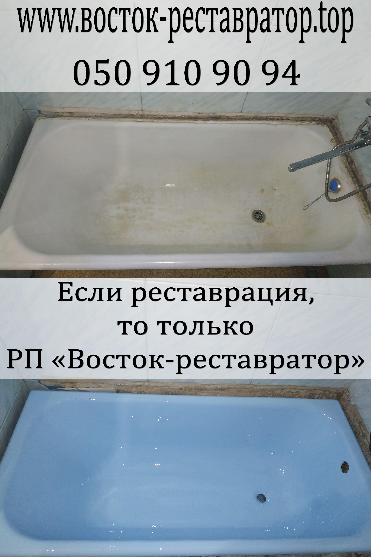 restavratsiya-vann-blue