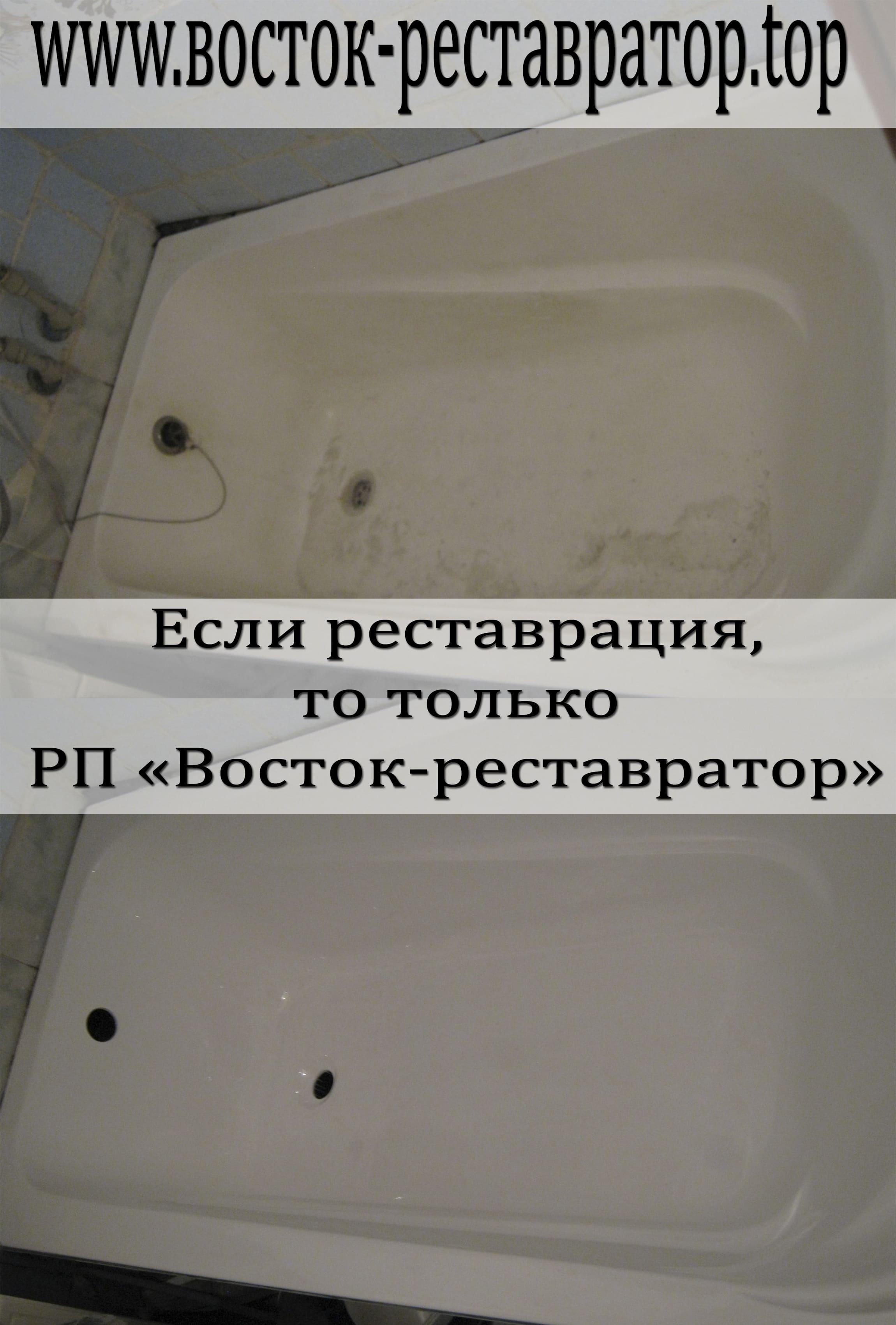 restavratsiya-vann-baf675