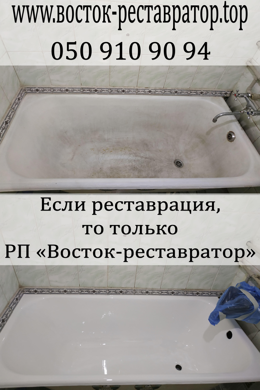 restavratsiya-vann-1.50