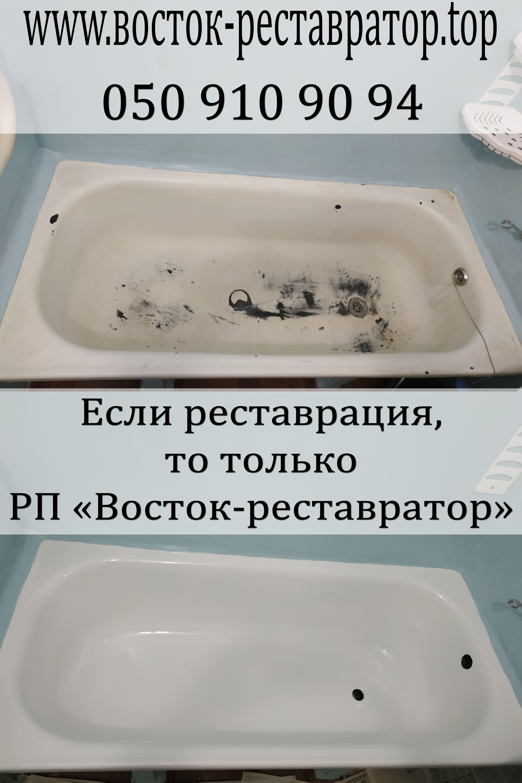 restavratsiya-vann-st