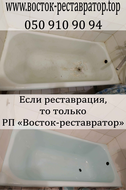 restavratsiya-vann-v