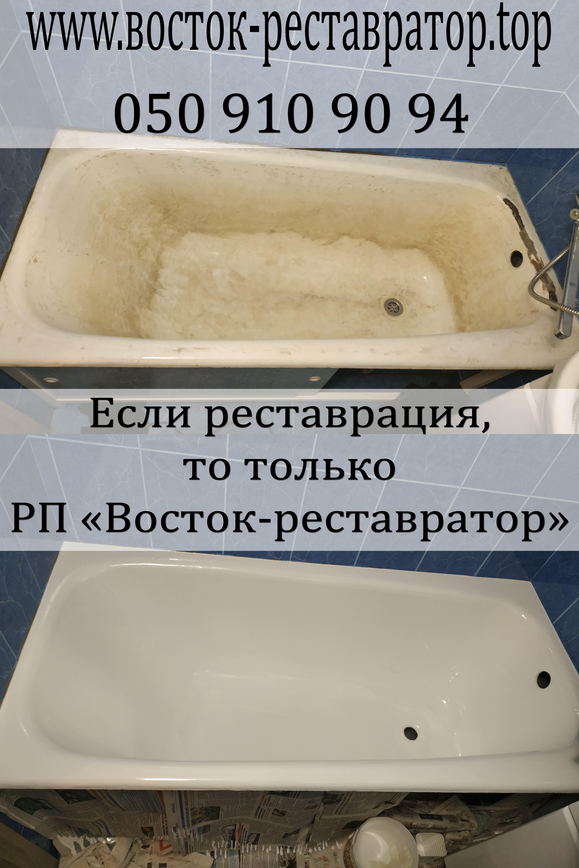 restavratsiya-vann-1.70