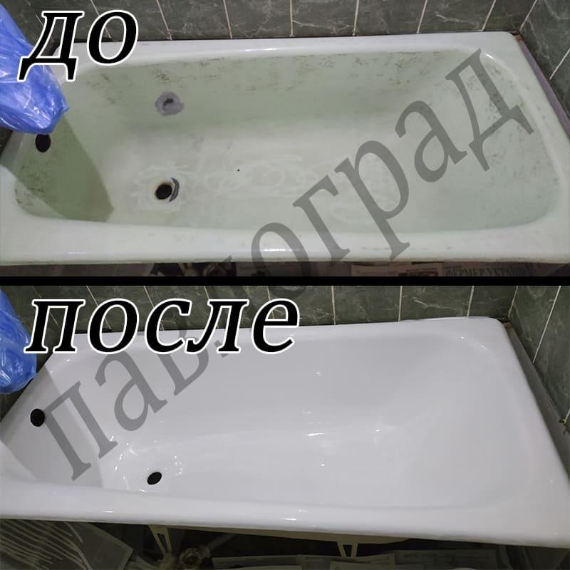 реставрация ванн павлоград