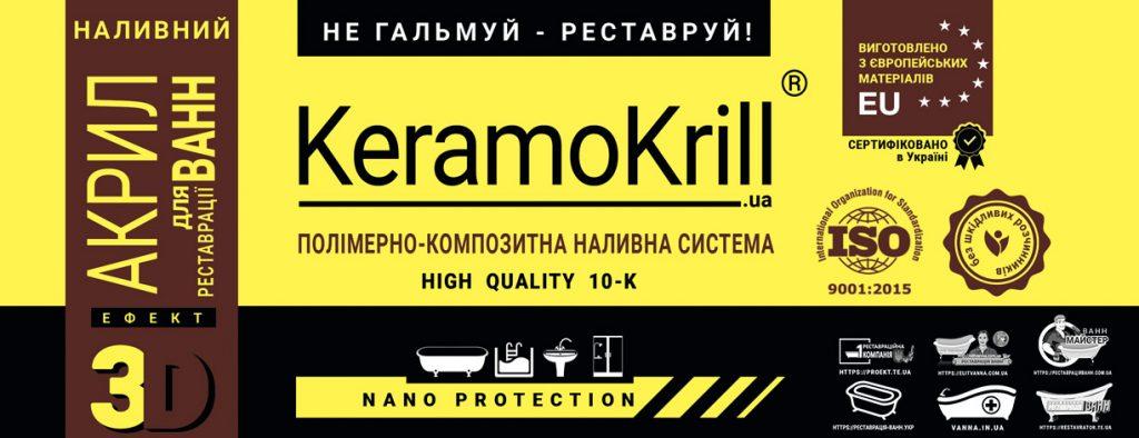 Keramokrill